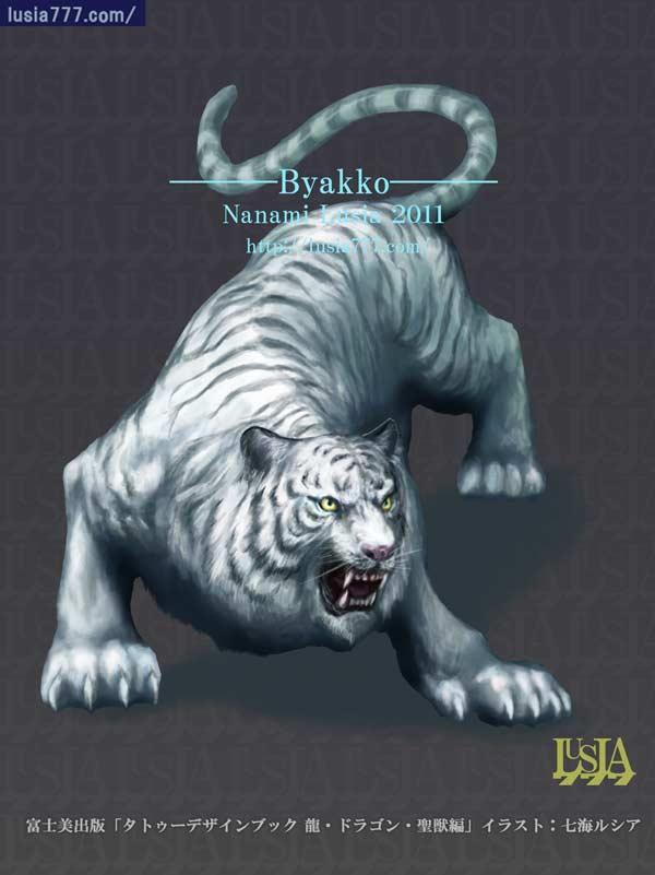 霊獣 妖怪 白虎のイラスト