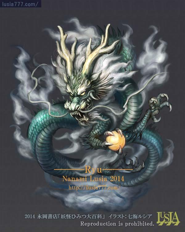 日本の妖怪・龍のイラスト