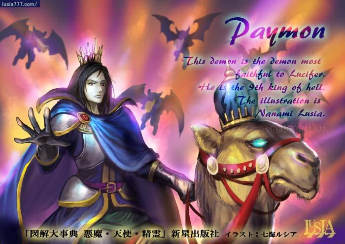ソロモンの悪魔 ラクダに乗ったパイモン