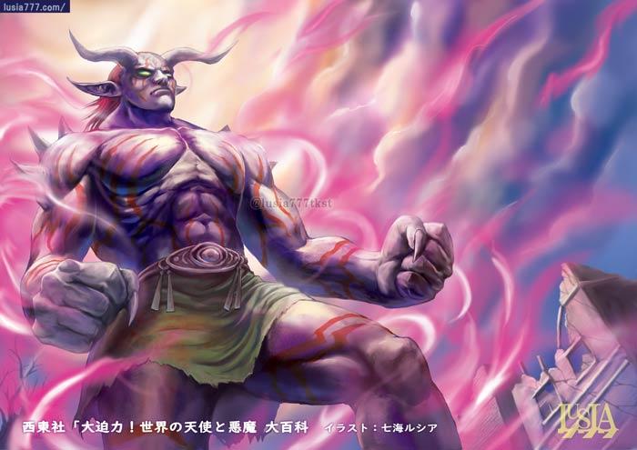 ゾロアスター教の邪神アカマナフのイラスト700