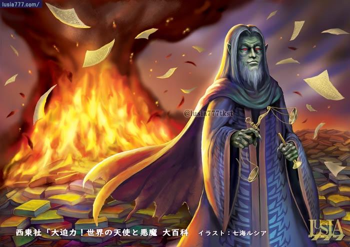世界の神と悪魔サルワのイラスト