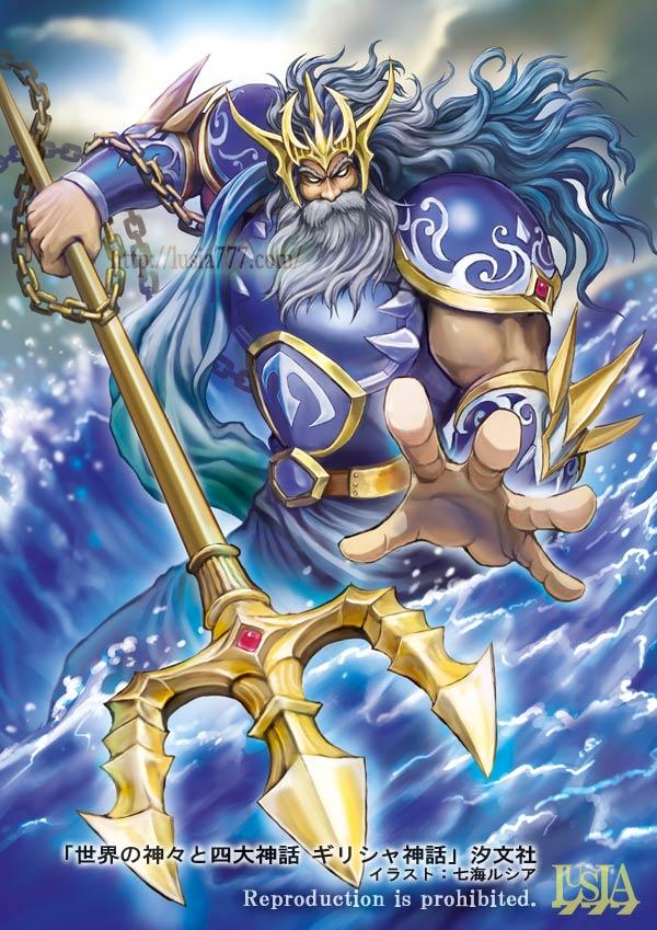 ギリシャ神話の海神ポセイドンのイラスト