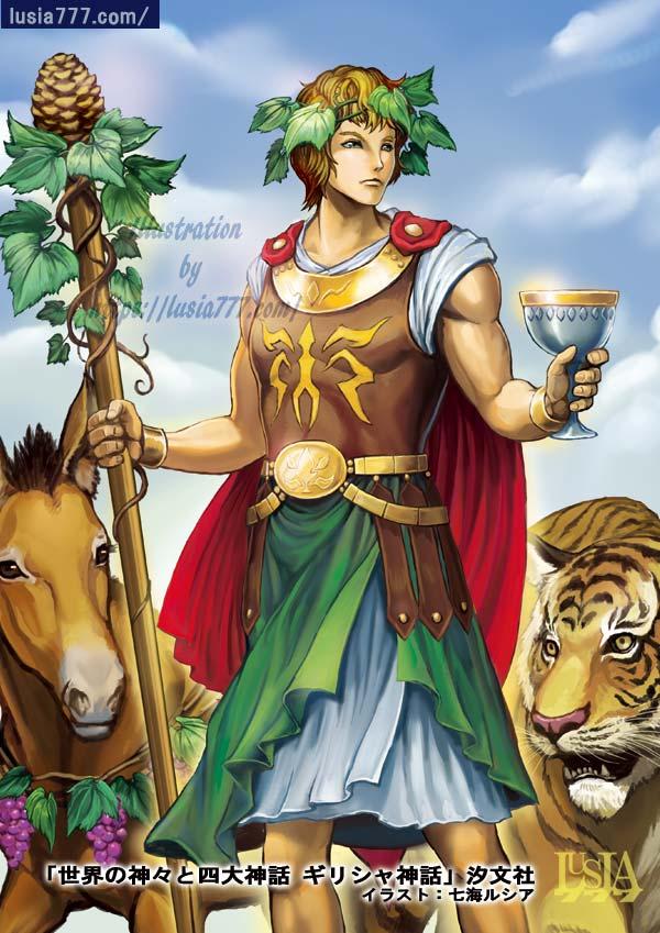ギリシャ神話_デュオニーソスのイラスト
