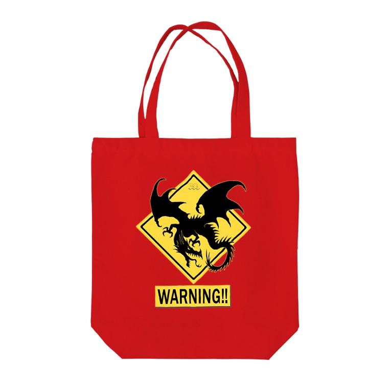 この先ドラゴンに注意_飛竜のイラストバッグ